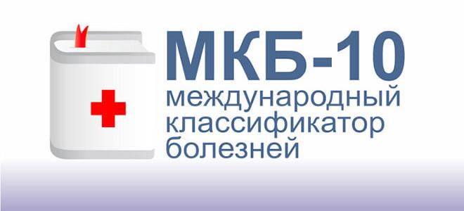 Шейный, поясничный и грудной остеохондроз позвоночника: код по МКБ 10